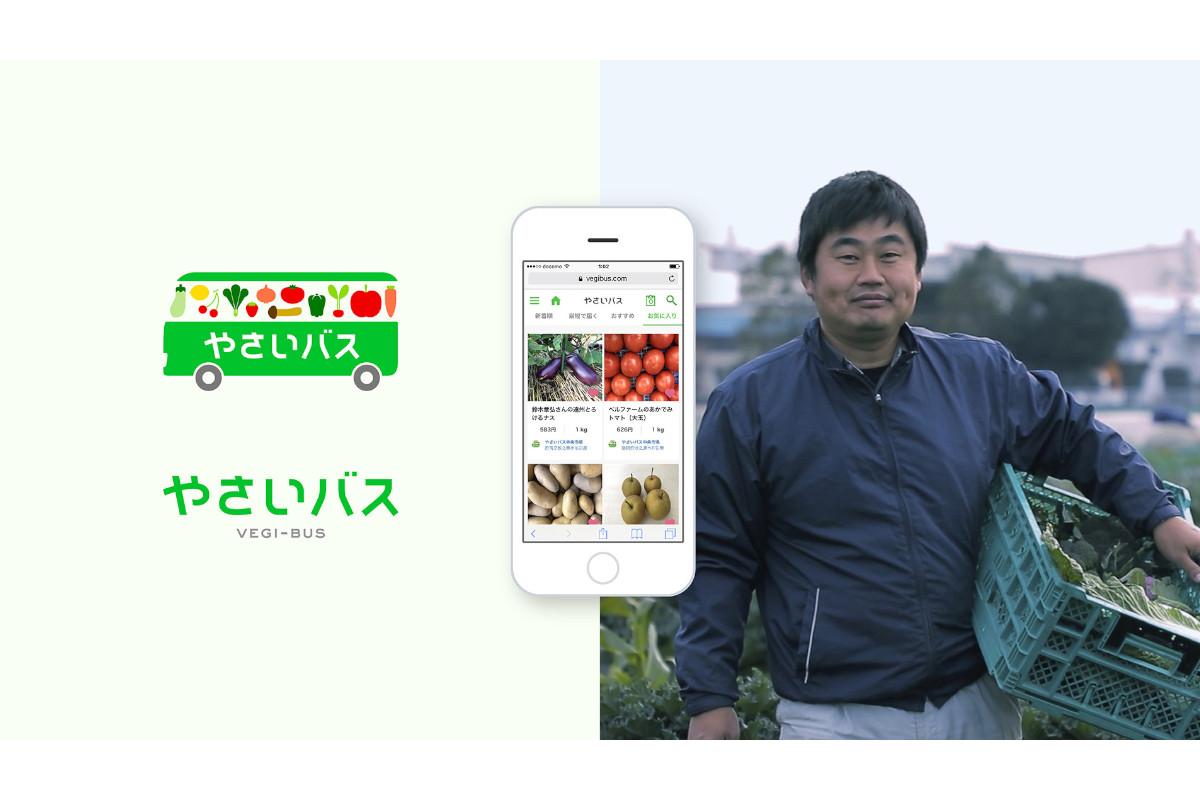 博報堂×やさいバス | MaaSを活用した地域内経済圏づくりに向けて、資本業務提携