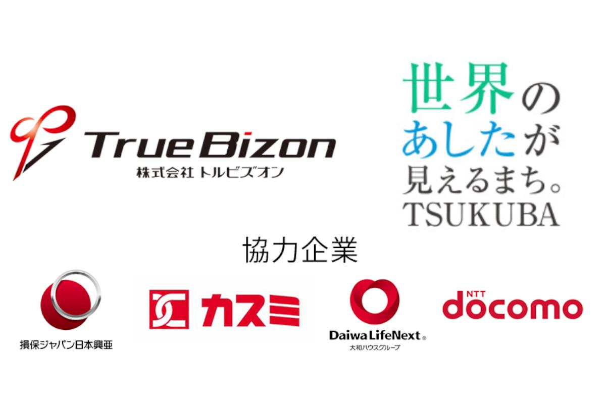 茨城県つくば市×トルビズオン×他5社 | ドローン配送実用化プロジェクトの実証実験を実施