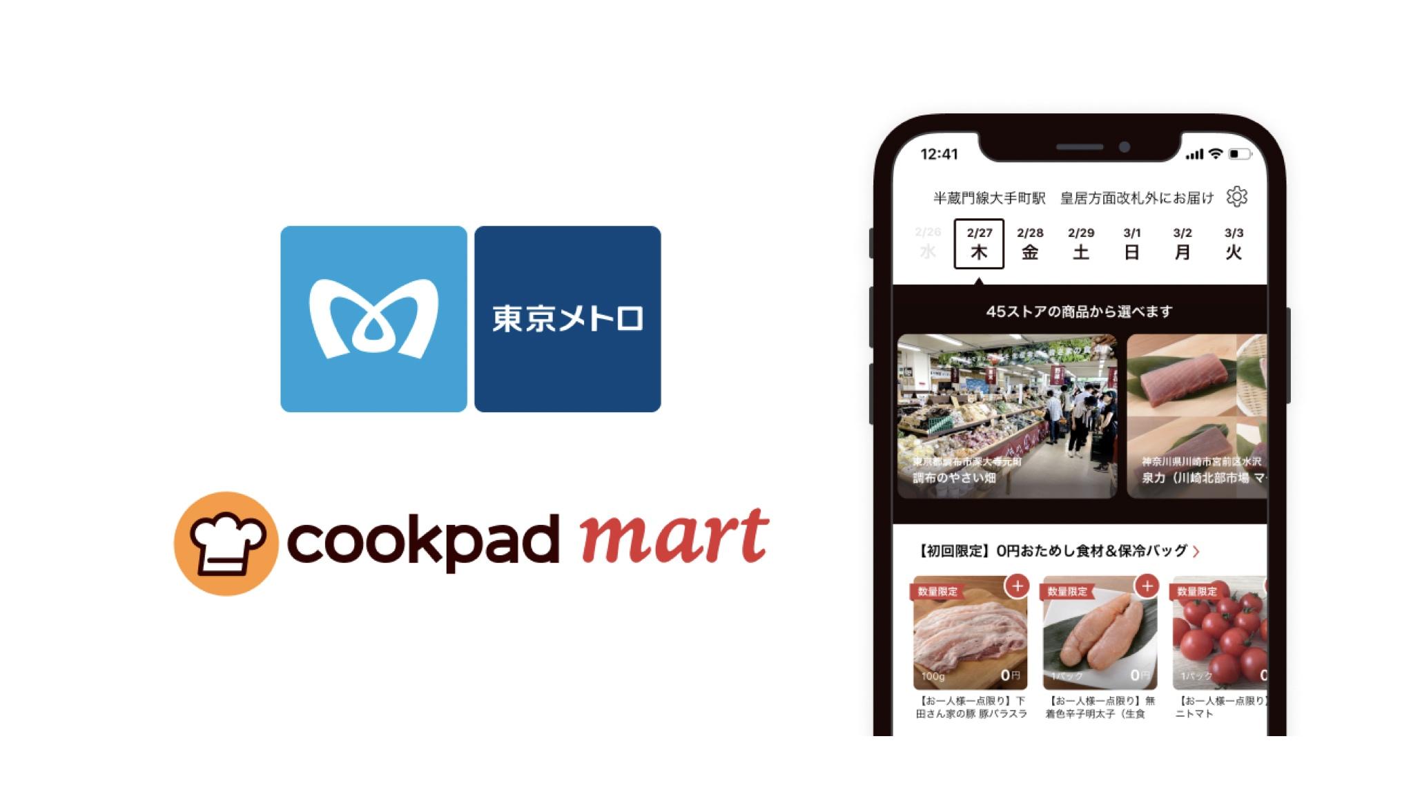 クックパッド×東京メトロ | 駅構内に生鮮食品EC「クックパッドマート」を導入開始