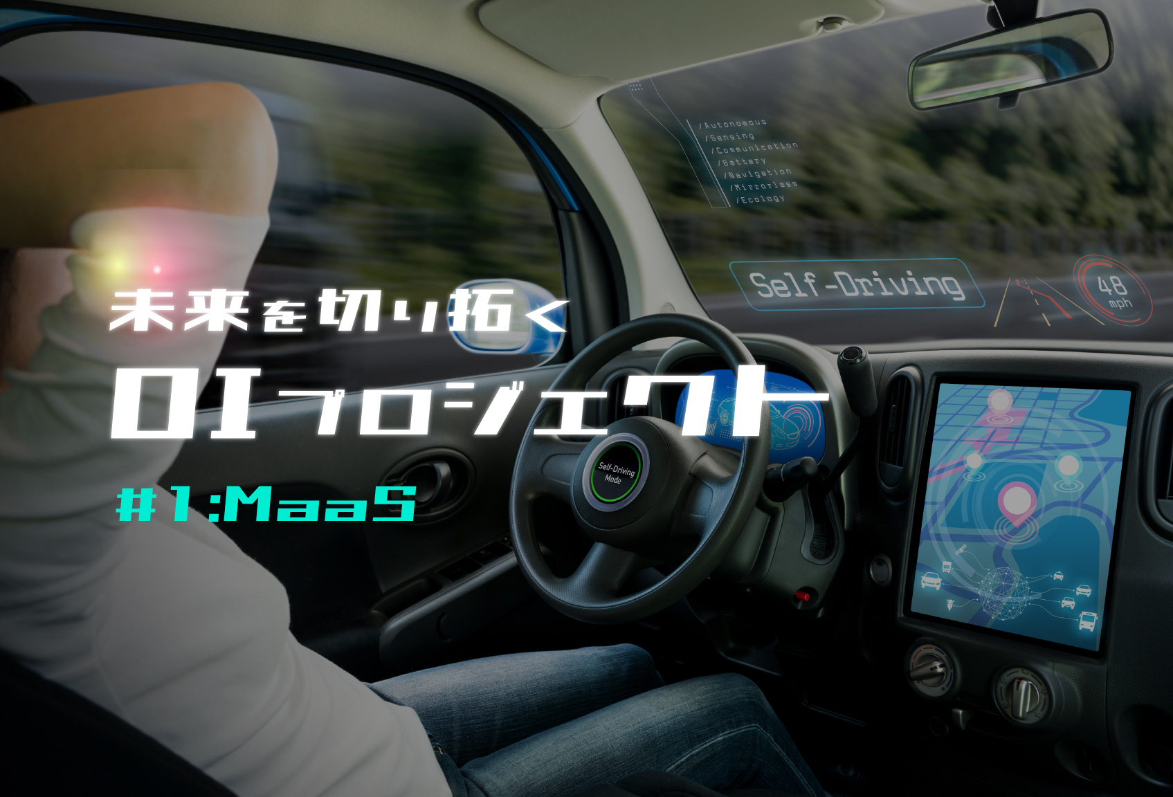 MaaSによって未来を切り拓くOIプロジェクト7選
