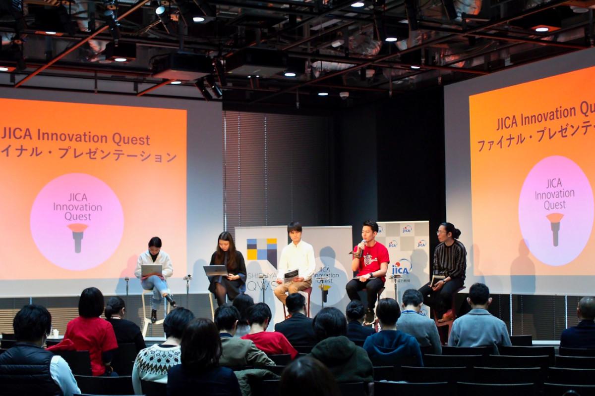 【JICA(ジャイカ) Innovation Quest】 成果発表イベントを開催、受賞企業を発表