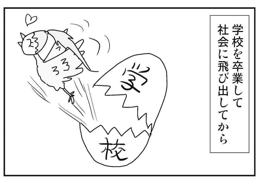【連載/4コマ漫画コラム(58)】 新規事業に役立つ「学び直し」とは
