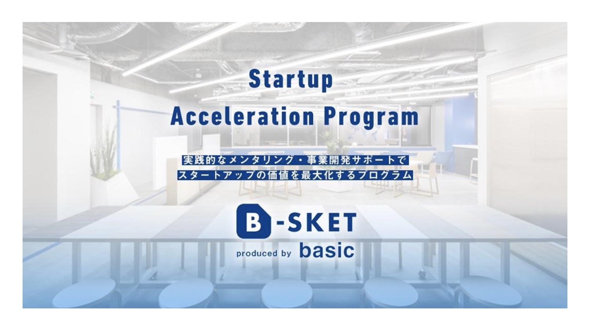 ベーシック | SaaS特化型のアクセラレータープログラム「B-SKET」第4弾の募集を開始