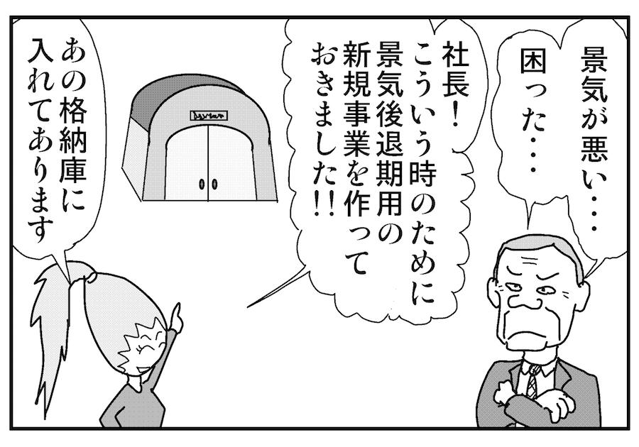 【連載/4コマ漫画コラム(59)】 「景気後退期」における新規事業の生み出し方