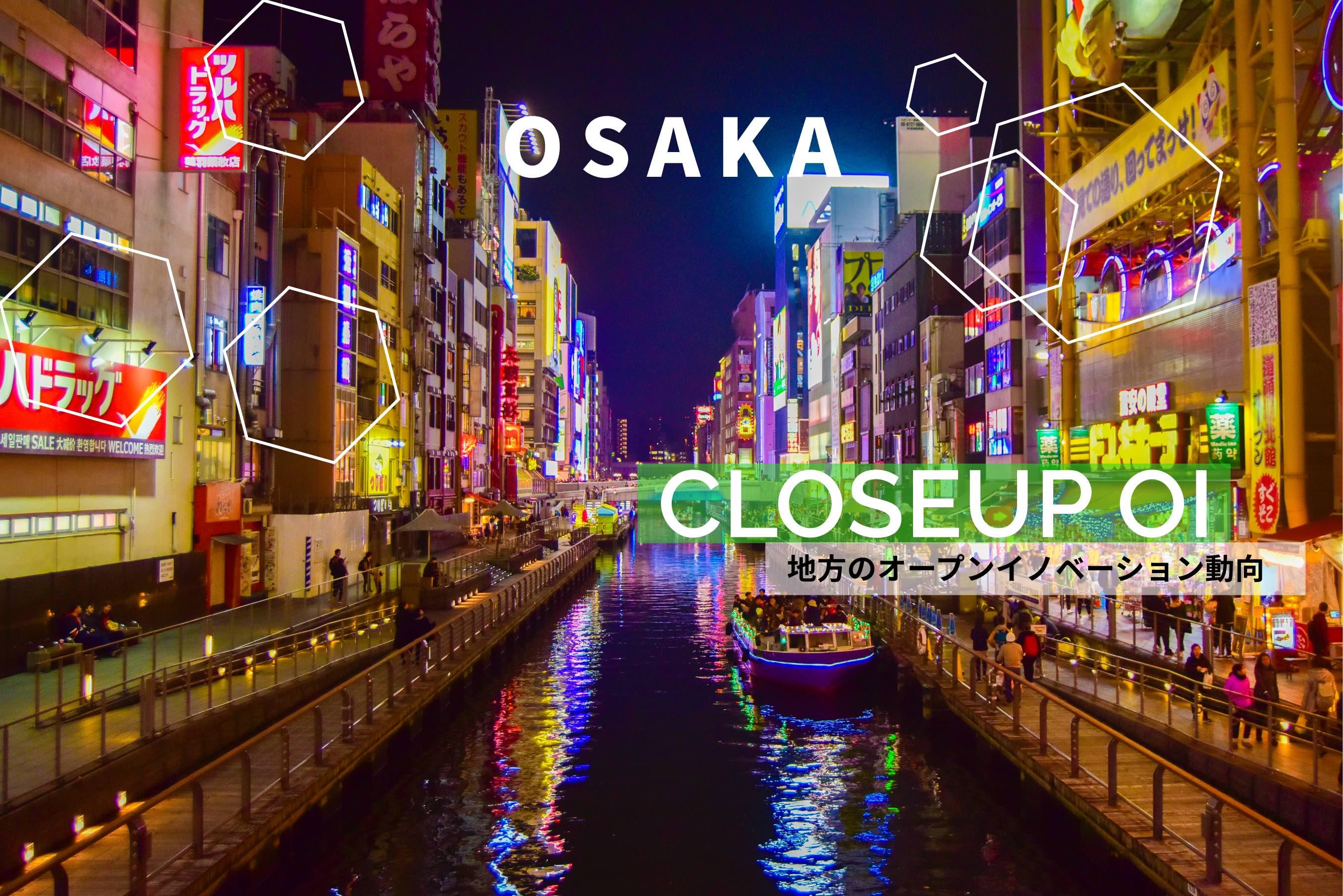 """商いと地場インフラが共存する、大阪の""""日本屈指""""のオープンイノベーション事情"""
