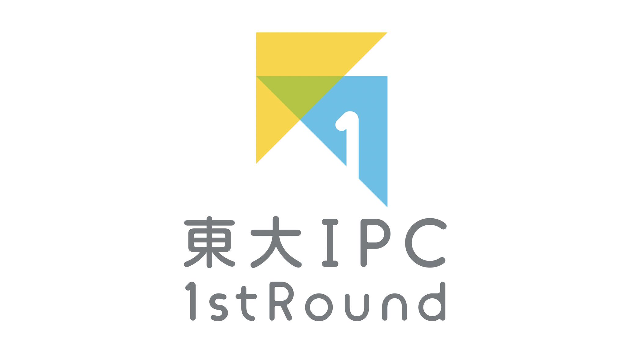 東大IPC 1st Round(起業支援プログラム)第2回支援先を決定