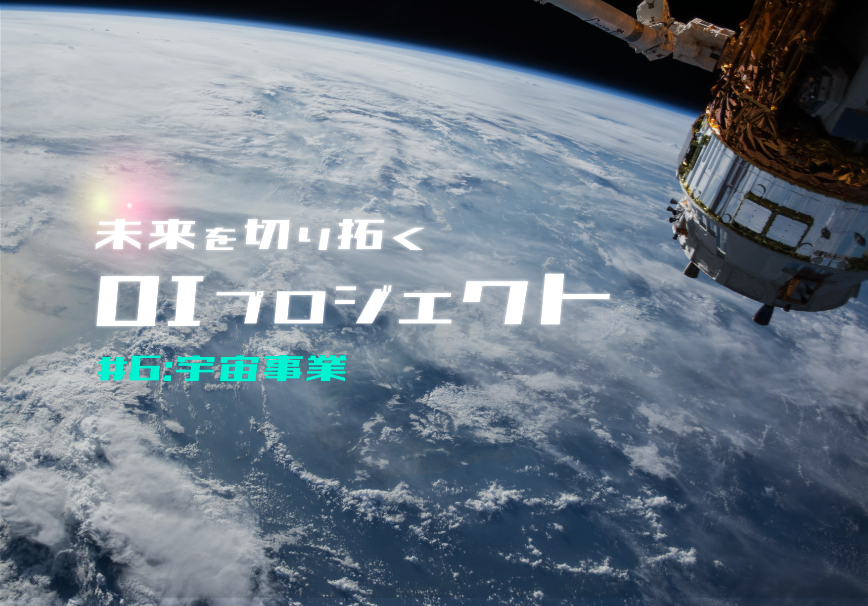 宇宙事業で未来を切り拓くOIプロジェクト6選