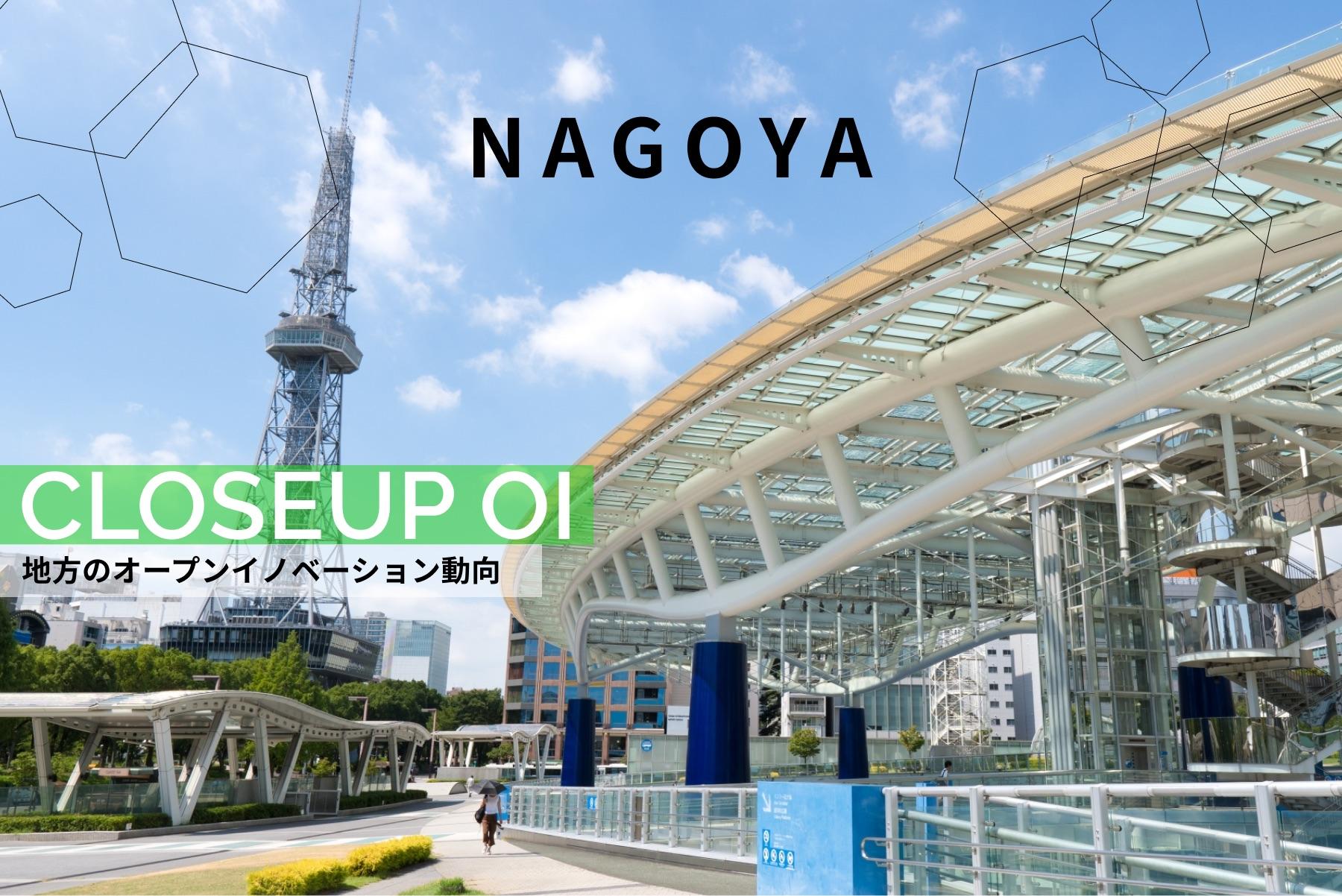 名古屋市の「少子高齢化」「リニア」「南海トラフ地震」を軸にしたオープンイノベーション文化