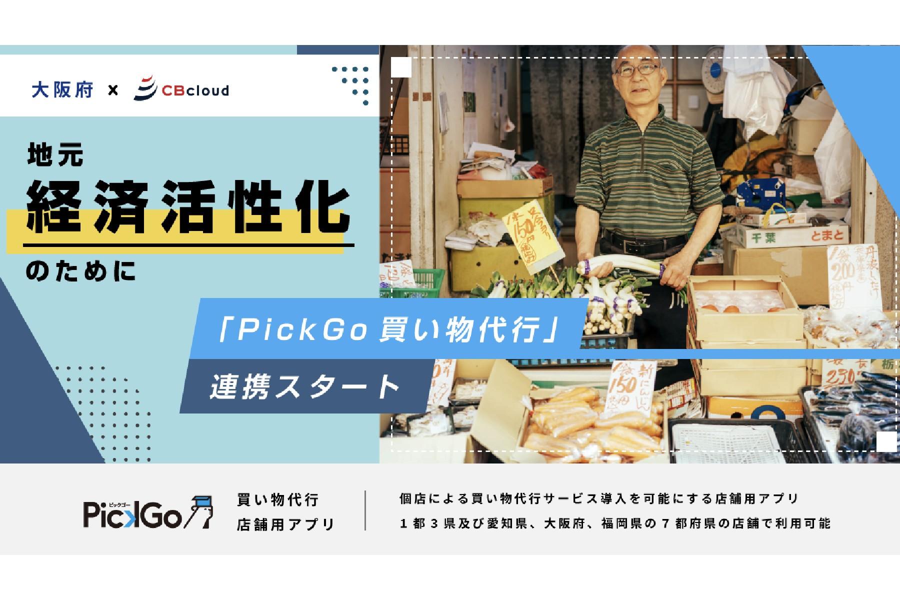 CBcloud×大阪府 | 地元経済活性化のために「PickGo 買い物代行」で連携開始