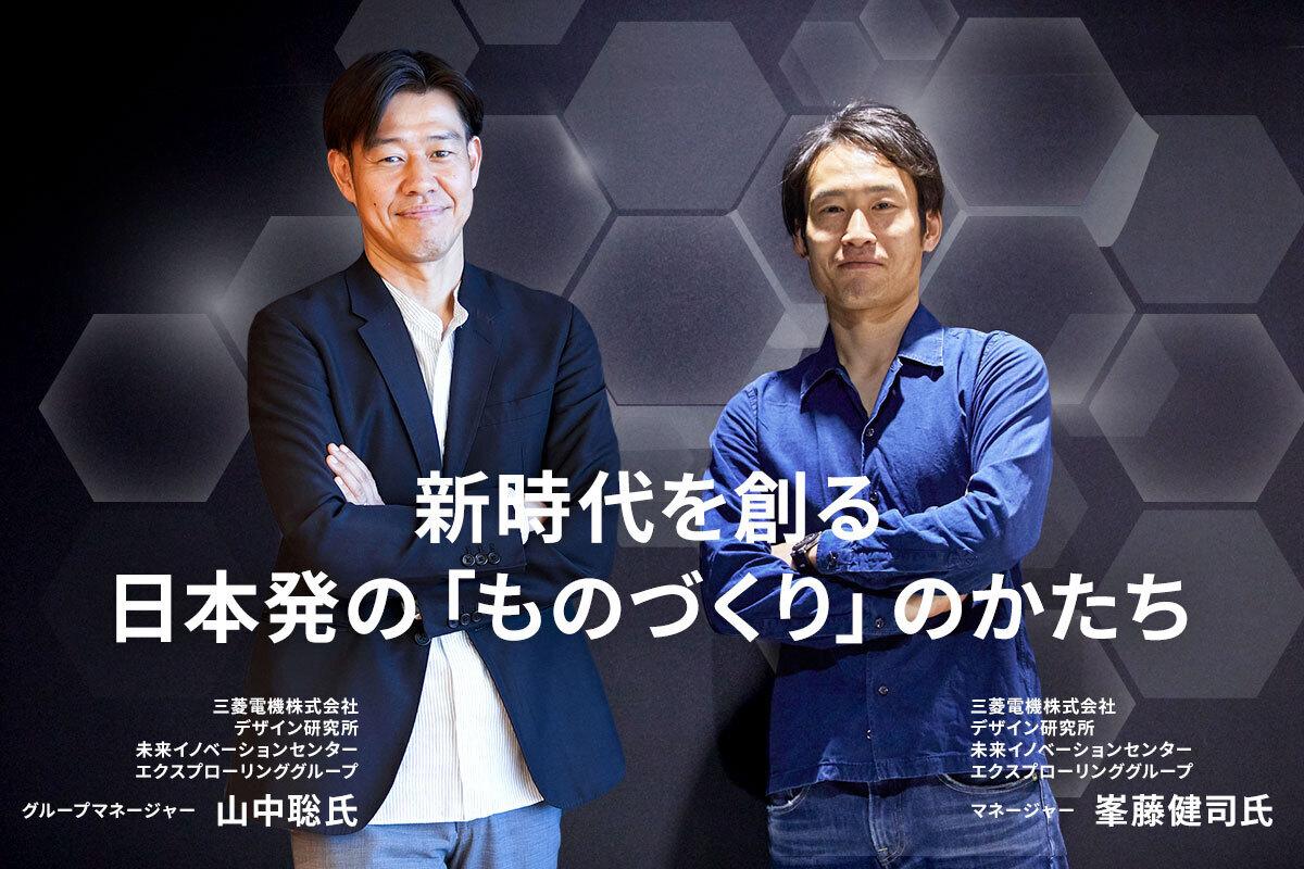 新時代を創る日本発の「ものづくり」のかたちー三菱電機・未来イノベーションセンターのOI戦略|eiiconlab 事業を活性化するメディア