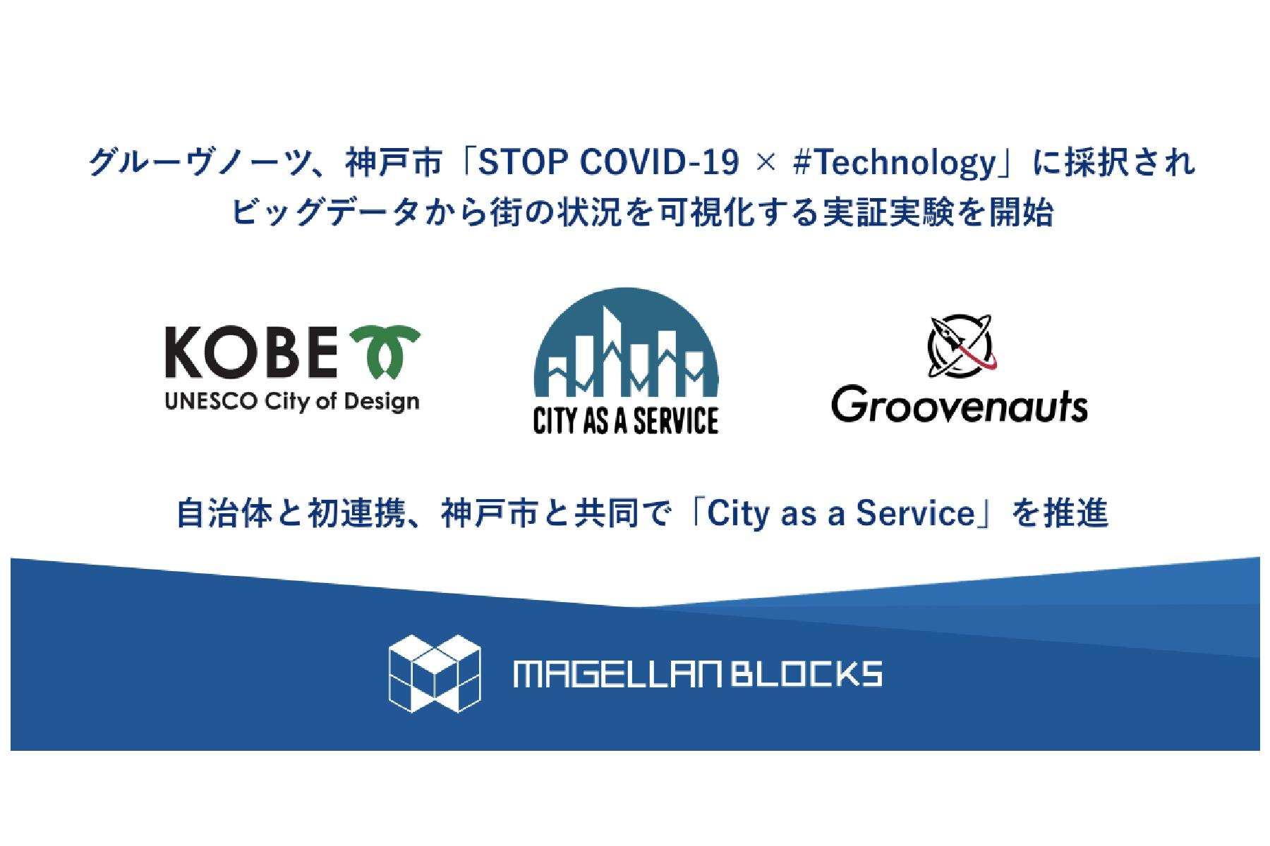 グルーヴノーツ×神戸市 | ビッグデータから街の状況を可視化する実証実験を開始