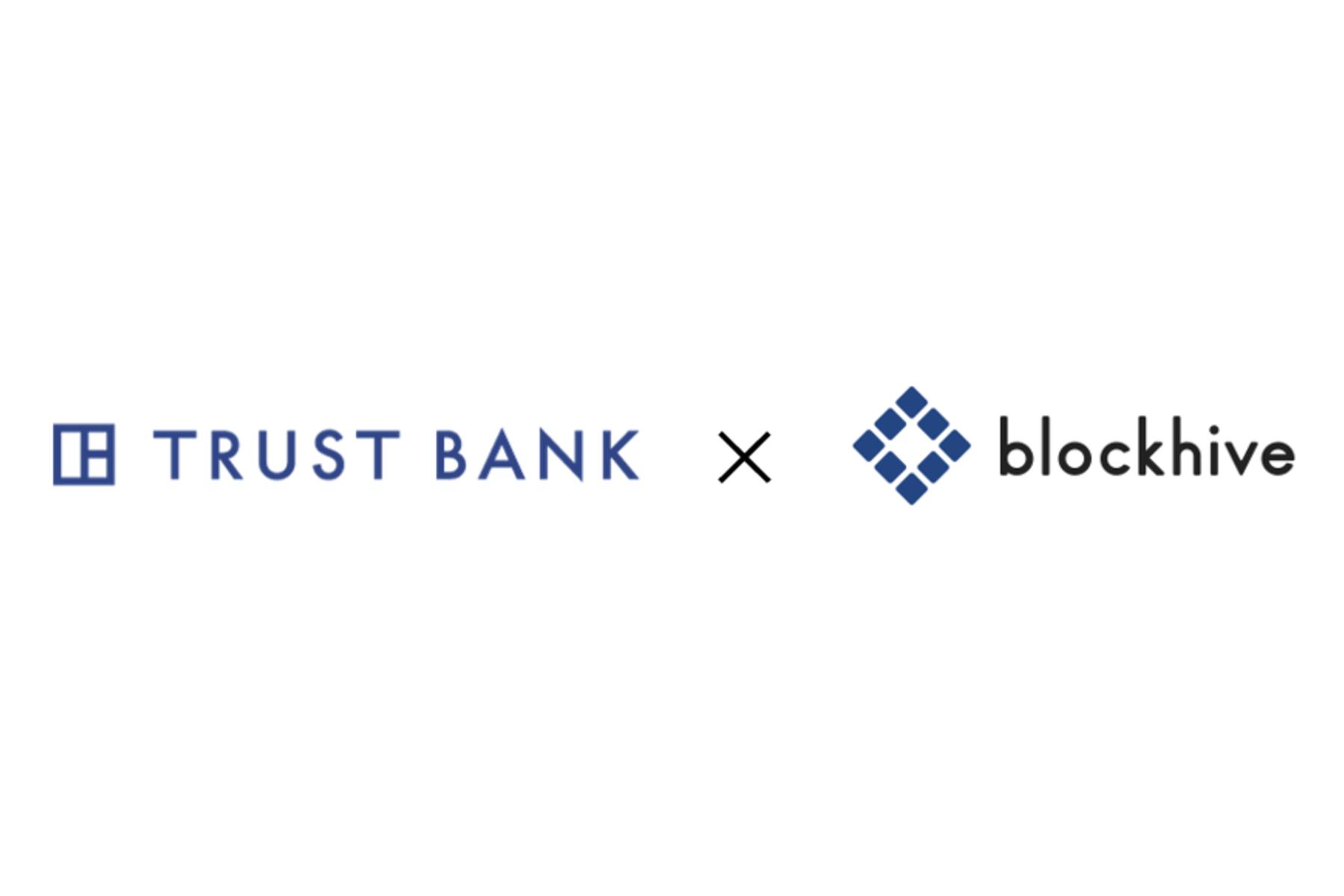 トラストバンク×blockhive | 電子国家エストニアのノウハウを活かした行政デジタル化促進で業務提携