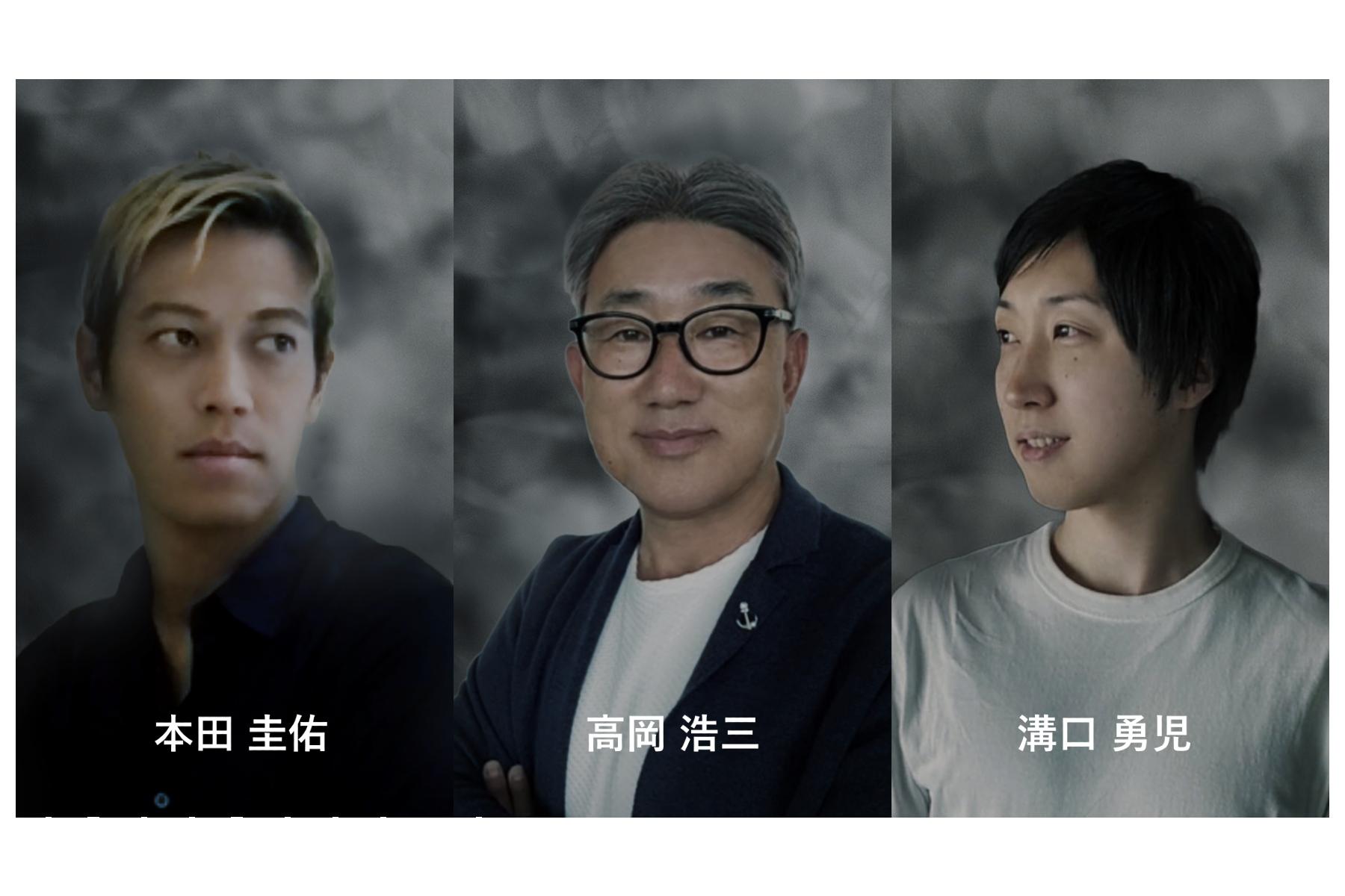 本田圭佑氏・高岡浩三氏・溝口勇児氏が21世紀の課題解決に挑戦するファンドを設立
