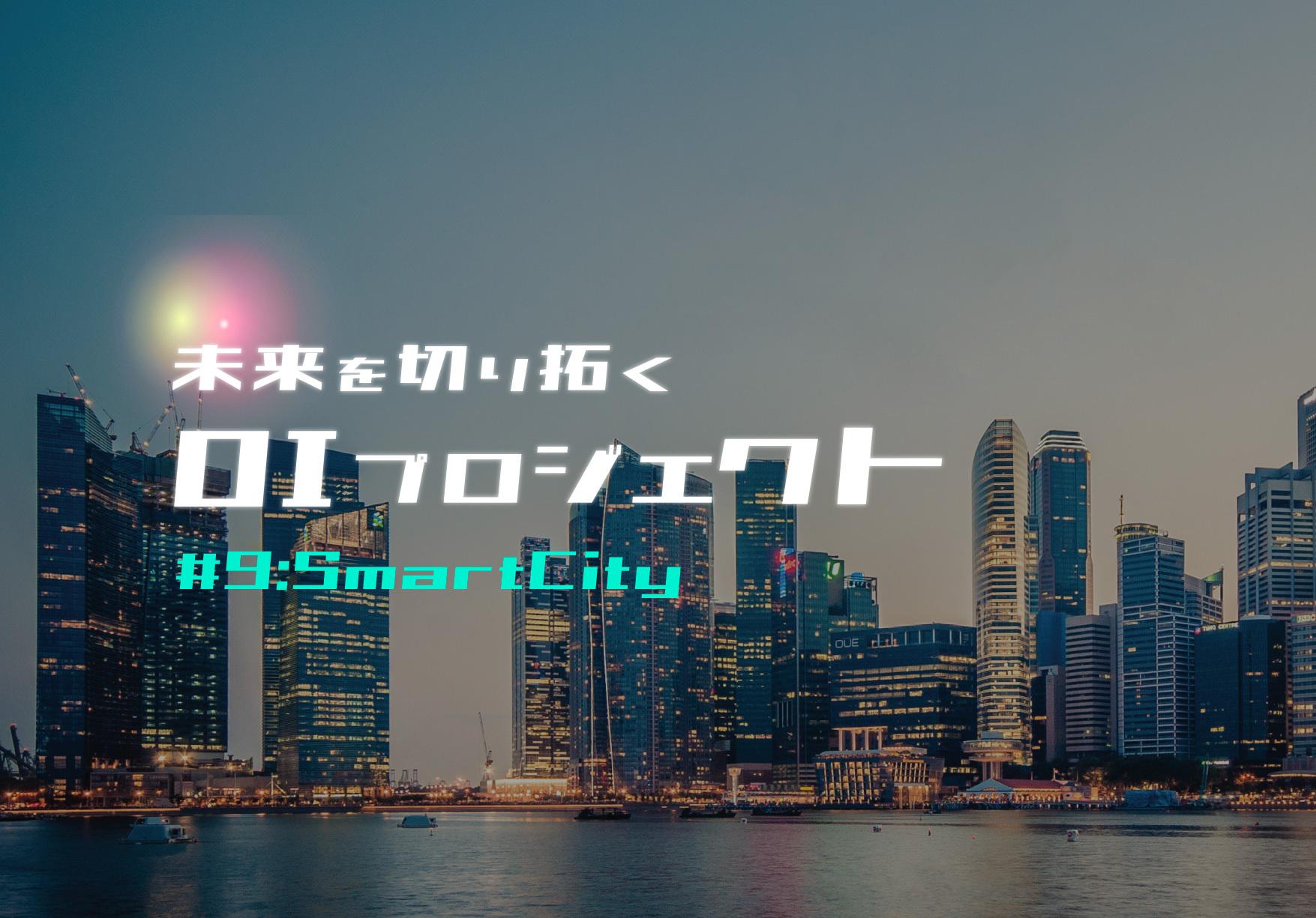 スマートシティで未来を切り拓くOIプロジェクト5選