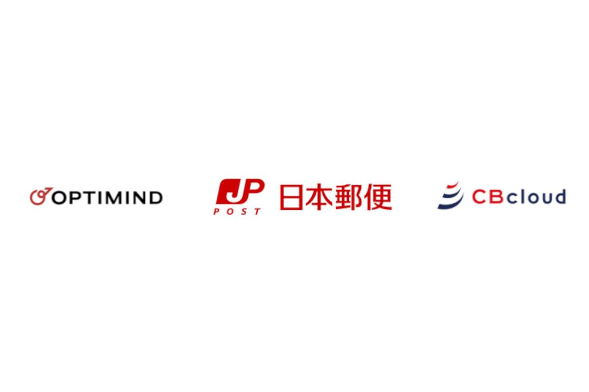 【日本郵便×CBcloud×オプティマインド】 全国の郵便局で、AI による配達ルート自動作成などを活用した配達業務支援システムを試行導入