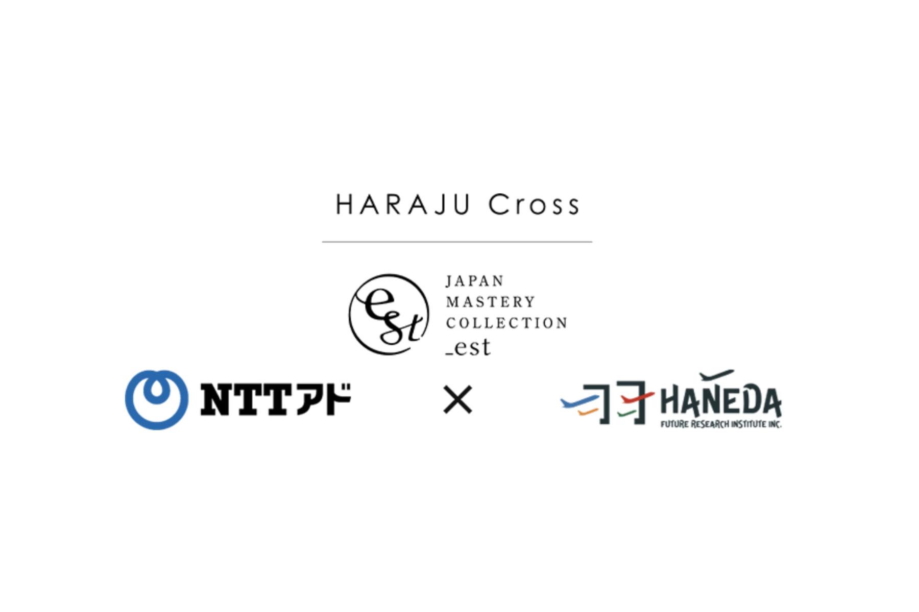 羽田未来総合研究所×NTTアド | 実験的店舗『HARAJU Cross JMC_est』を開業