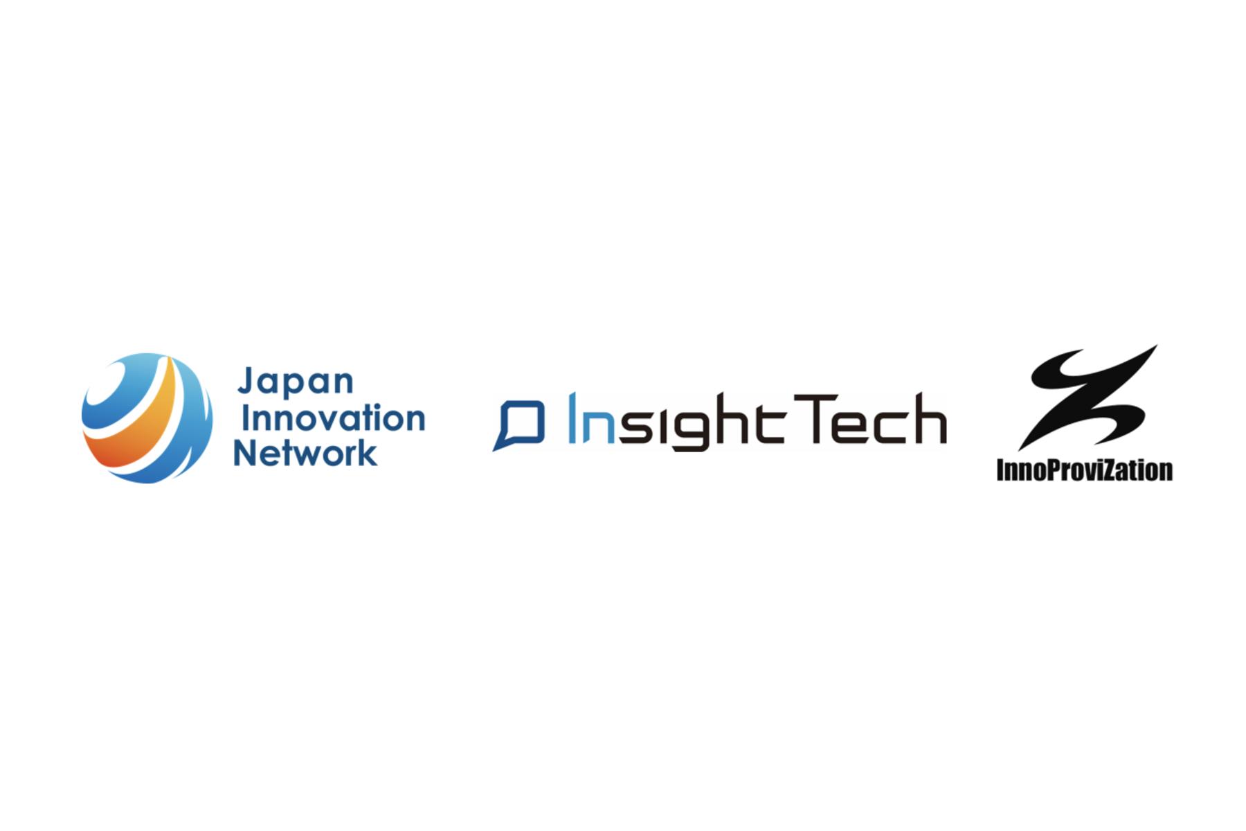 JIN×インサイトテック×InnoProviZation |  「不満買取デザイン・ディスコース」を設立