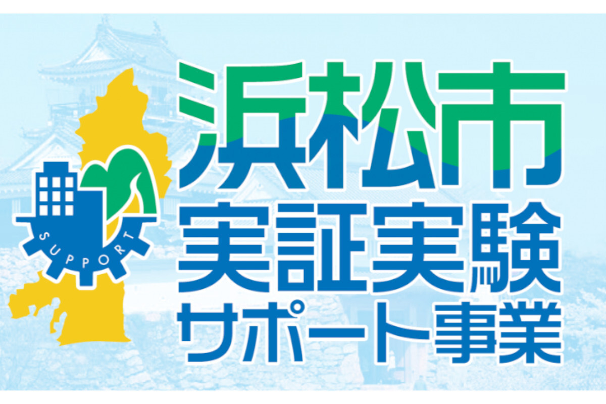 静岡県浜松市|市内を実証フィールドにできる「浜松市実証実験サポート事業」を開始、実験に関わる費用の補助もあり