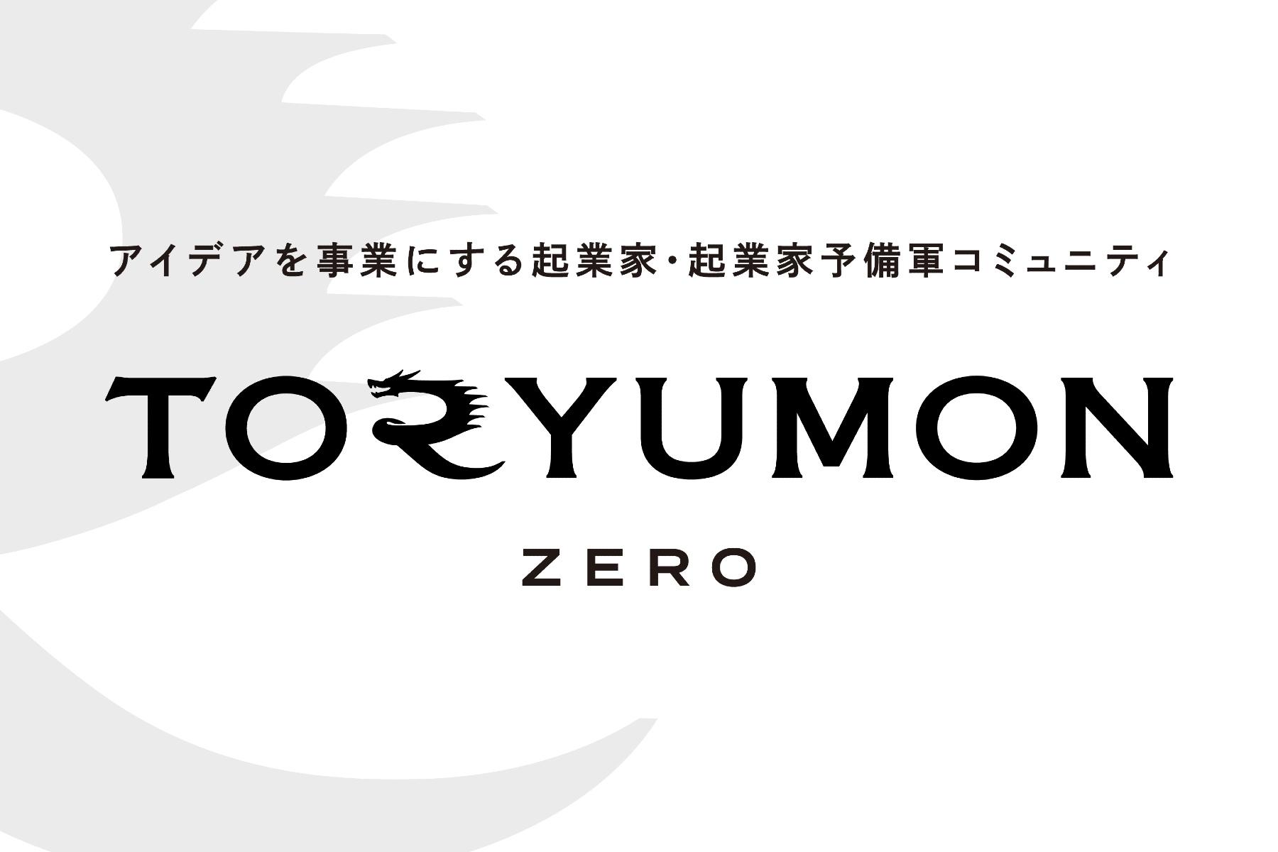F Ventures | U25起業家・起業家予備軍コミュニティ「TORYUMON ZERO」の第1期メンバー募集を開始