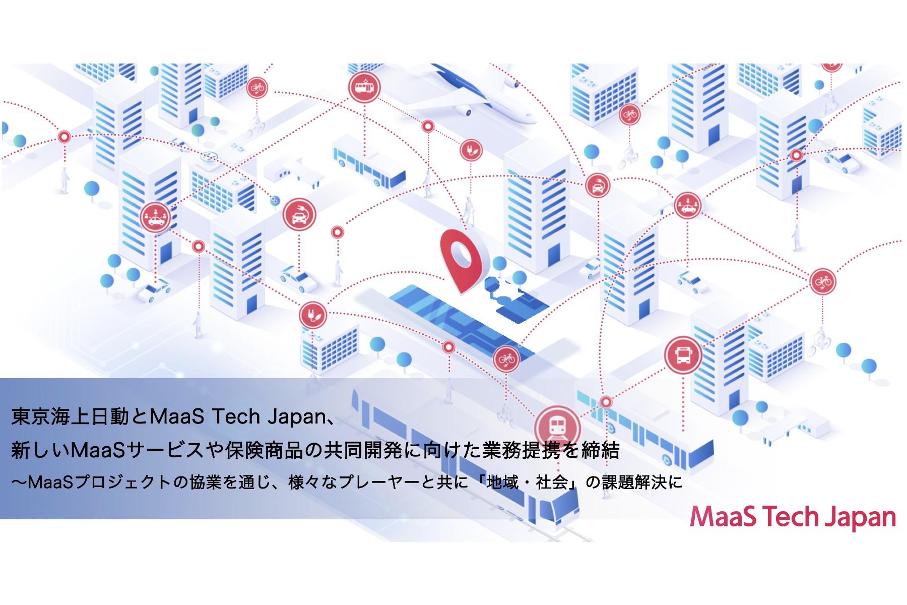 東京海上日動×MaaS Tech Japan | 新しいMaaSサービスや保険商品の共同開発に向けた業務提携を締結