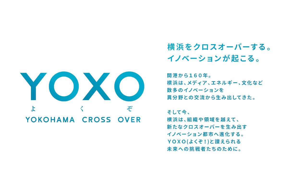 横浜市経済局・ベンチャー企業成長支援拠点 「YOXO BOX」|第2期YOXOアクセラレータープログラムの募集を開始