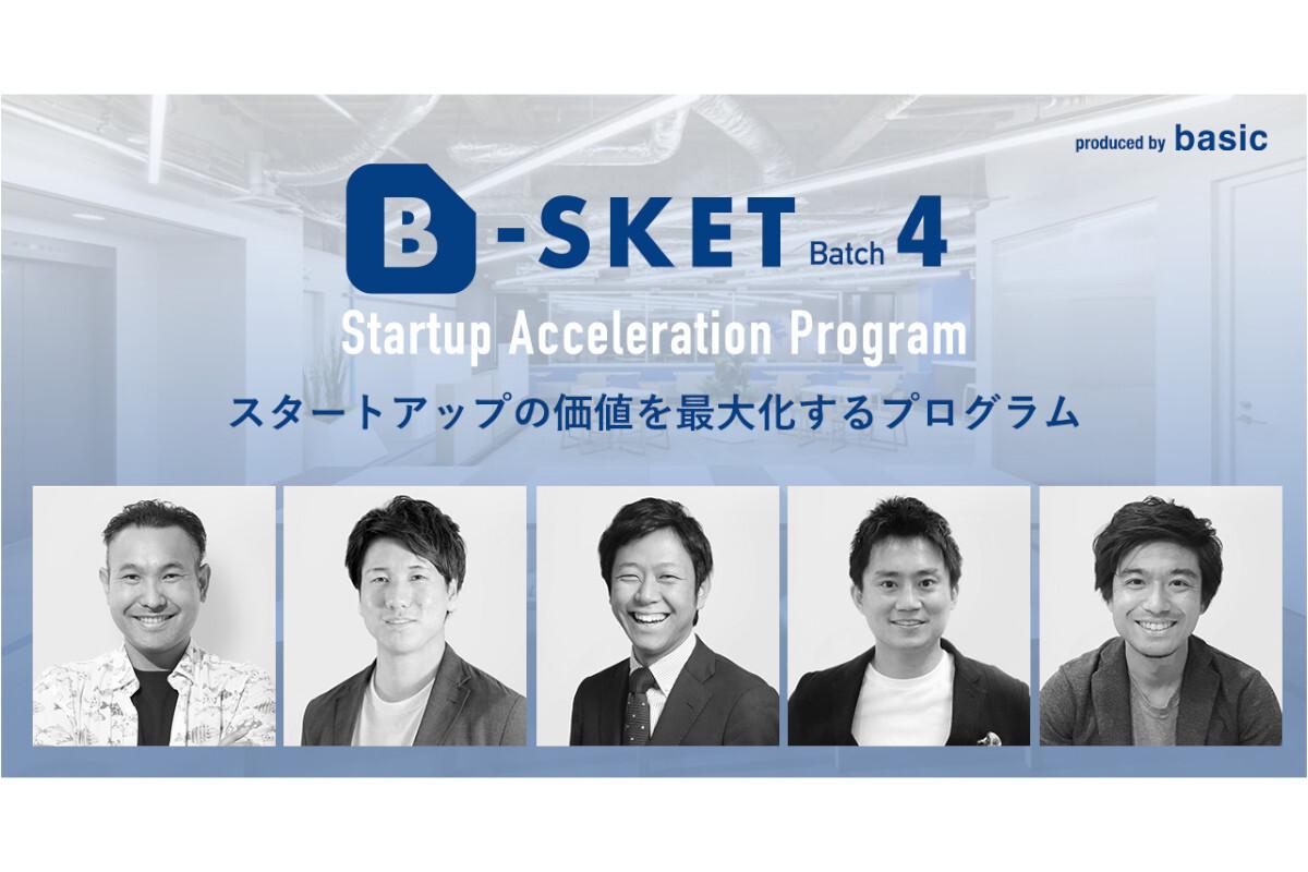 田所雅之氏が監修するアクセラレータープログラム「B-SKET」、今年度のプログラム参加企業5社を発表