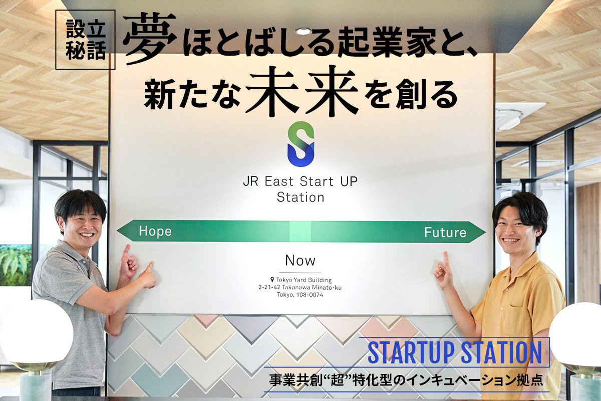 """設立秘話「夢ほとばしる起業家と、新たな未来を創る」――事業共創""""超""""特化型のインキュベーション拠点『STARTUP STATION』"""