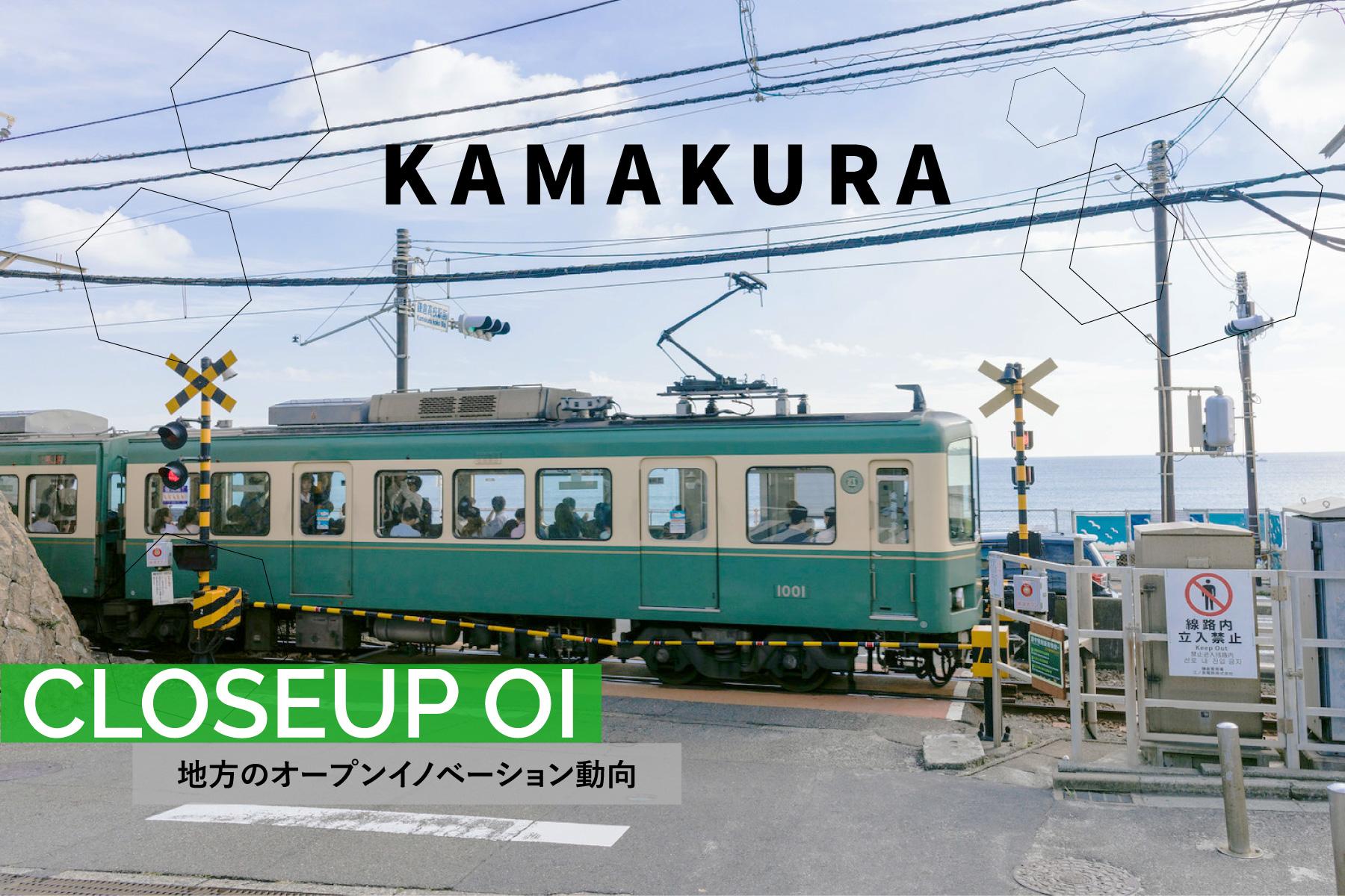 オープンイノベーション拠点が続々!鎌倉が観光から共創の町へアップデート