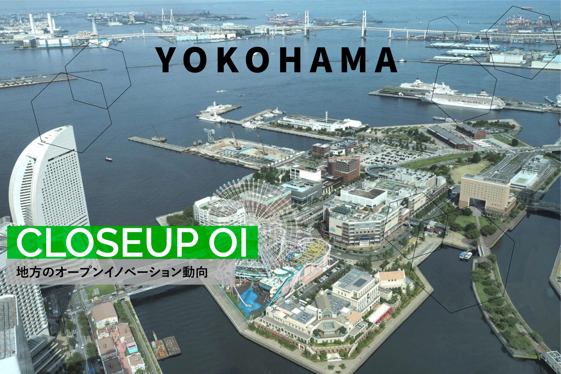 地方都市におけるオープンイノベーションの雛形、横浜市の多様なビジネス支援の切り口