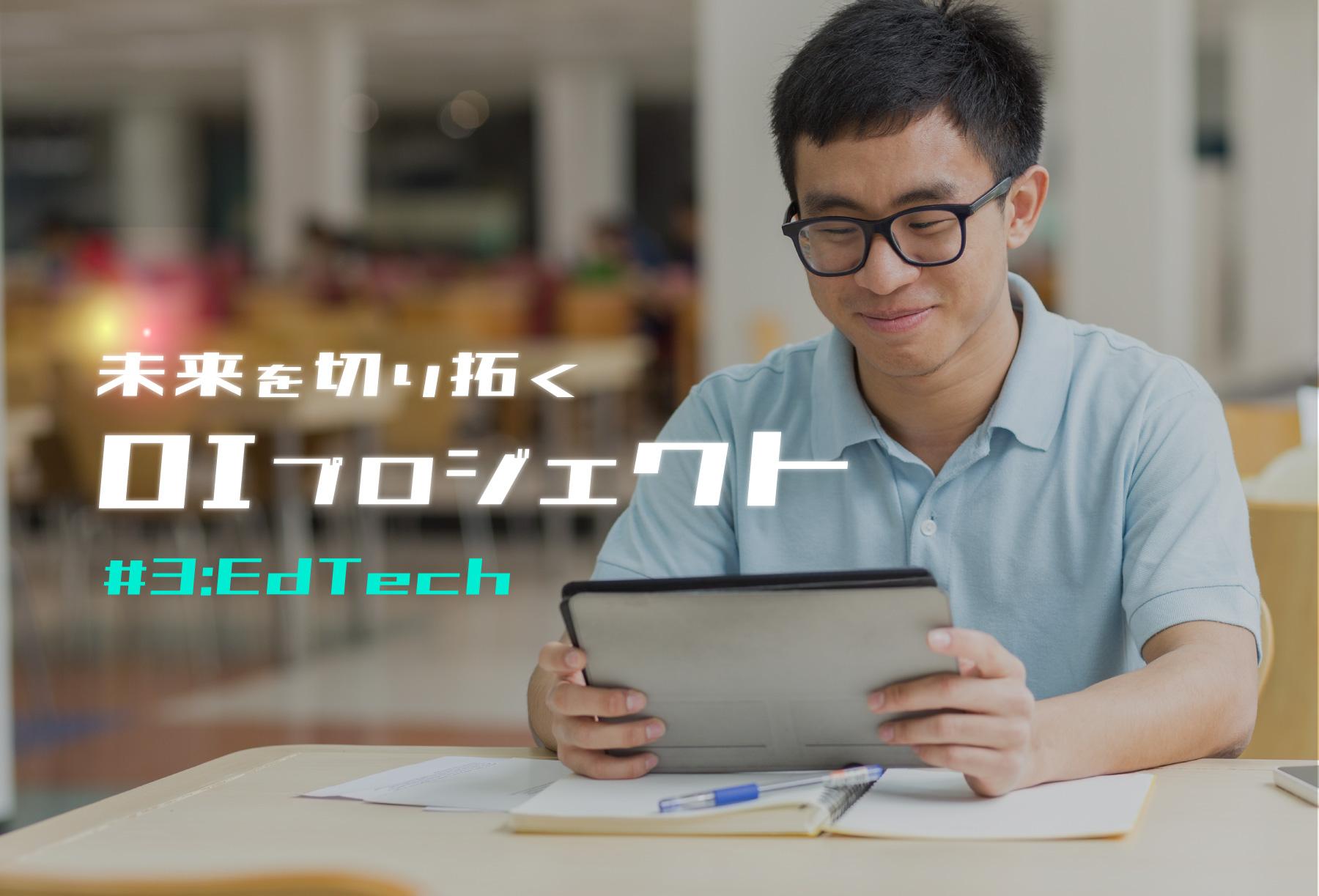 教育分野(エドテック)で未来を切り拓くOIプロジェクト5選