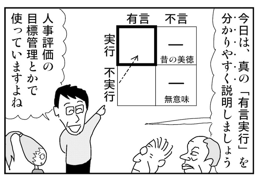【連載/4コマ漫画コラム(10)】新しい組織の作り方② :新しいことに挑戦する風土に大事な評価