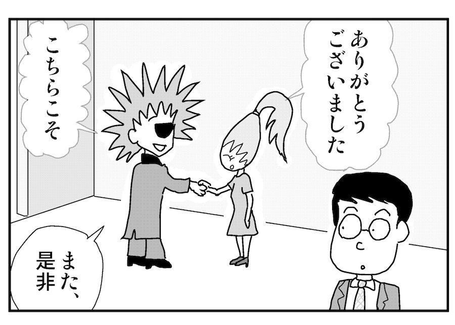 【連載/4コマ漫画コラム(13)】社外人脈の作り方 ① 恐ろしい?人脈作り
