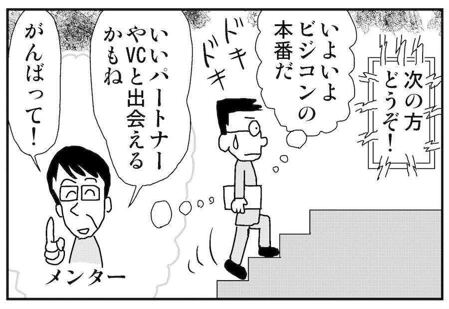 【連載/4コマ漫画コラム(21)】ビジネスコンテストへの挑み方① 戦略磨きと出会いのために