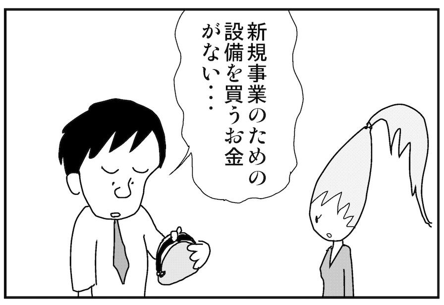 【連載/4コマ漫画コラム(24)】新規事業のための外部リソースの獲得術② 新規事業超常現象