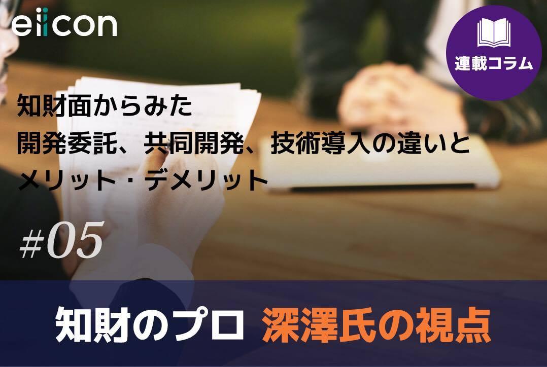 【知財のプロ・深澤氏の視点(5)】知財面からみた開発委託、共同開発、技術導入の違いとメリット・デメリット