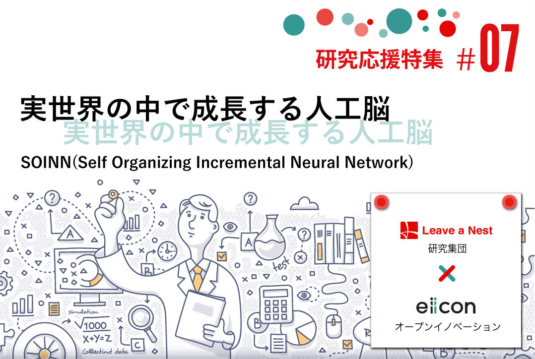 【研究応援特集(7)】 実世界の中で成長する人工脳/SOINN株式会社