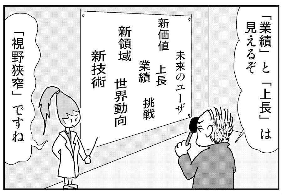 """【連載/4コマ漫画コラム(34)】 新規事業に向かない""""最悪のリーダー"""""""