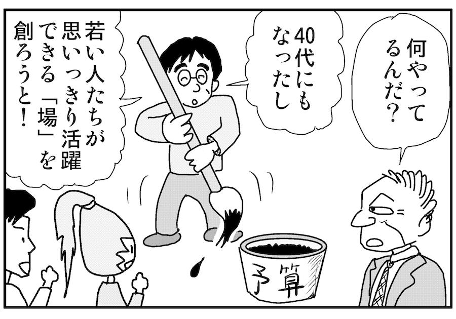 【連載/4コマ漫画コラム(39)】 事業を生み出せる人になるために、40代のうちにしておきたい7つのこと