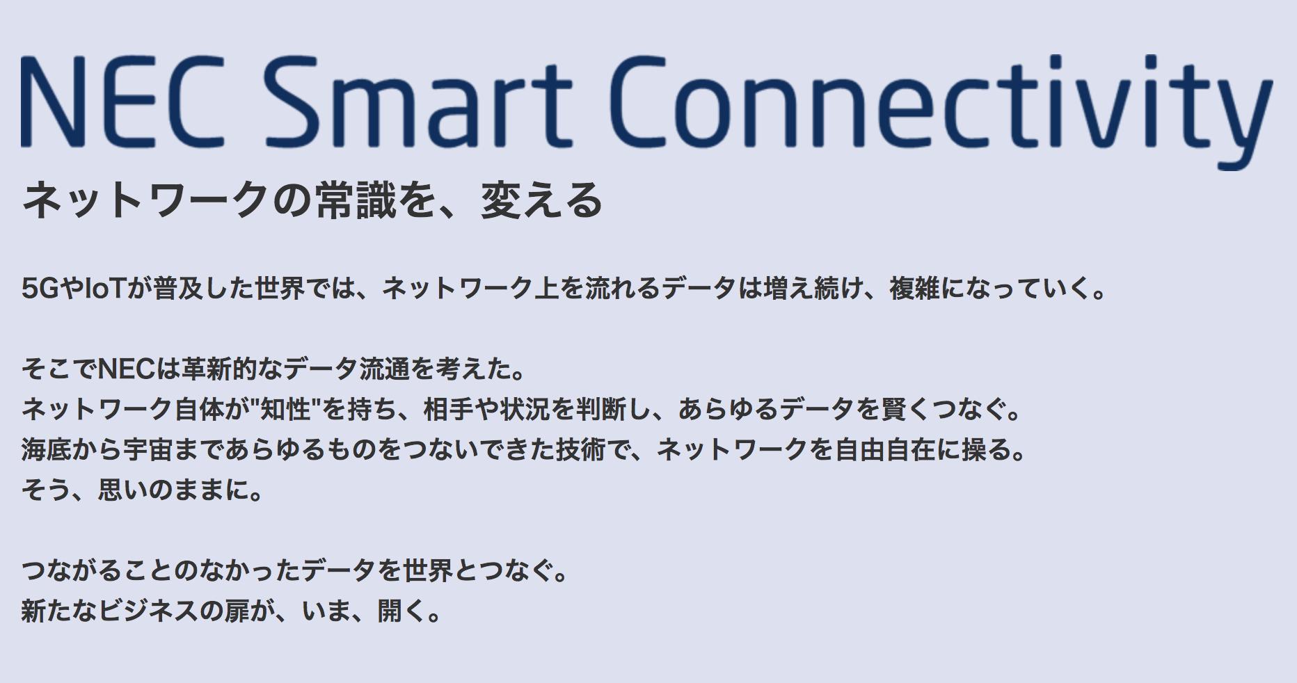 NEC、新ブランド「NEC Smart Connectivity」のもとネットワークの強みを活かしたサービス事業を加速