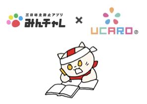「みんチャレ」と「受験ポータルサイト『UCARO®』」が連携、学校法人向けサービスを展開