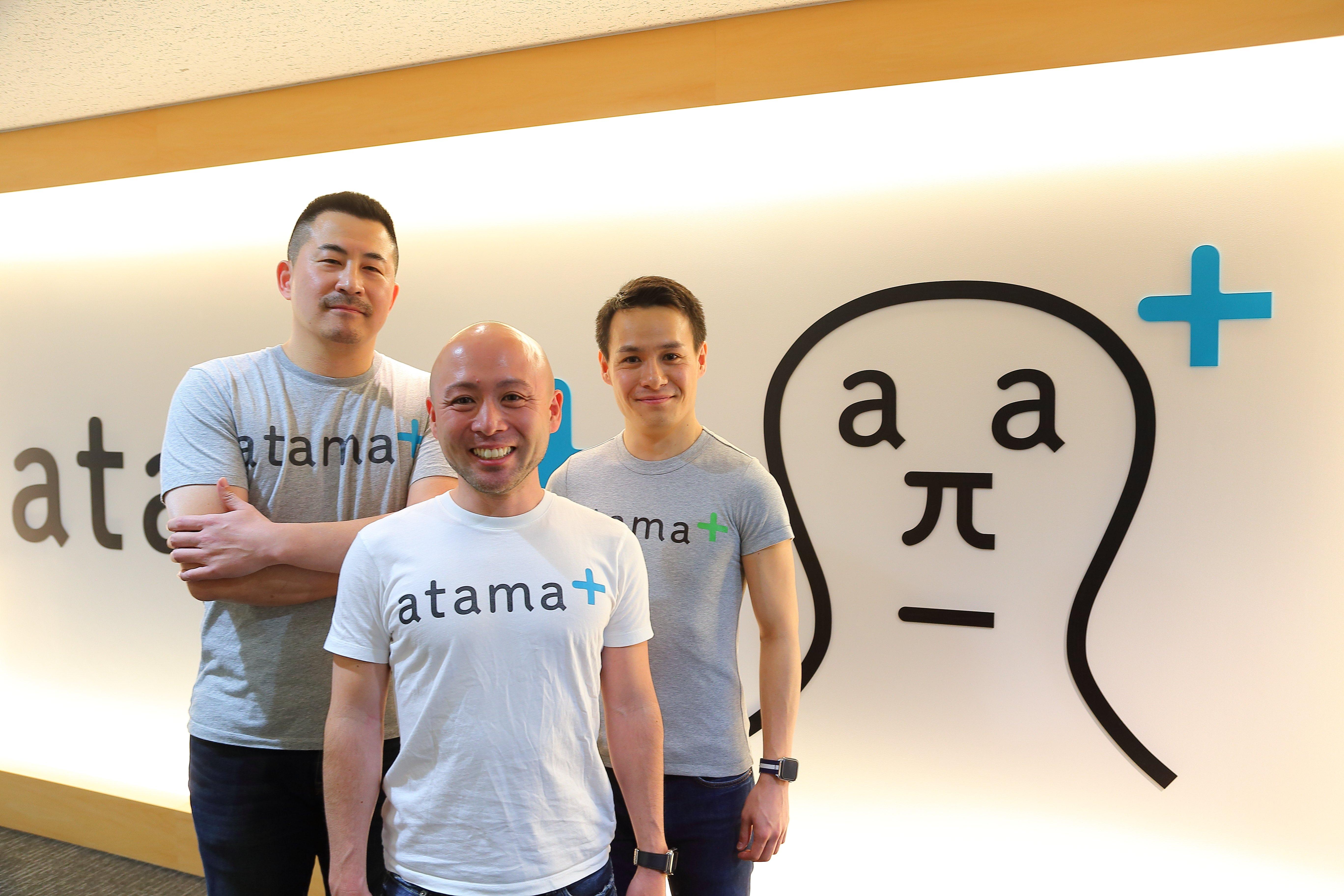 AIによる学習の最適化を図るatama plus 、15億円の資金調達を実施