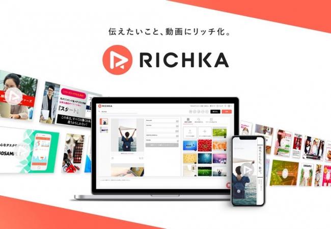 動画広告自動生成ツール「RICHKA」を展開するカクテルメイク、2.1億円の資金調達を実施