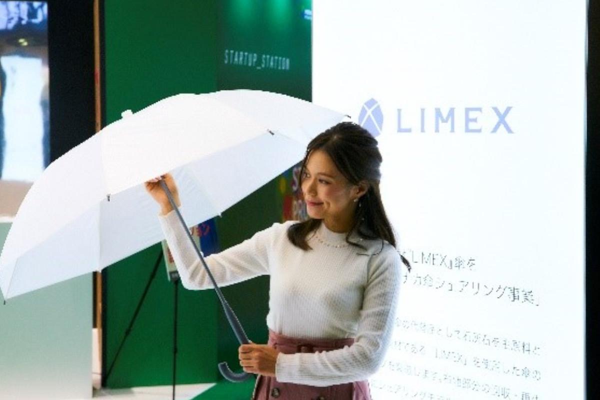 使い捨て傘の撲滅へーーJR東日本がベンチャー2社と実証実験、再生可能な新素材「LIMEX」傘をシェアリング
