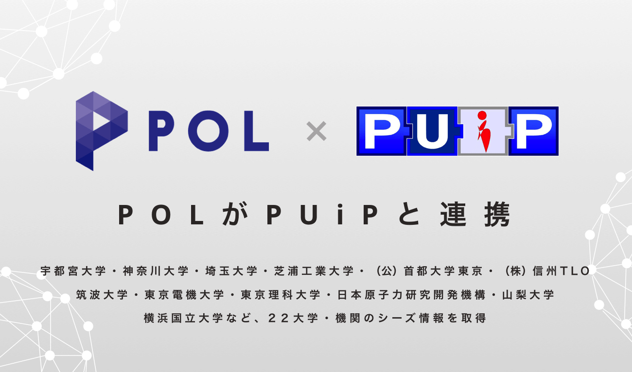 POLとPUiPが業務提携、国家予算270億円超の産学連携を加速する第一歩に