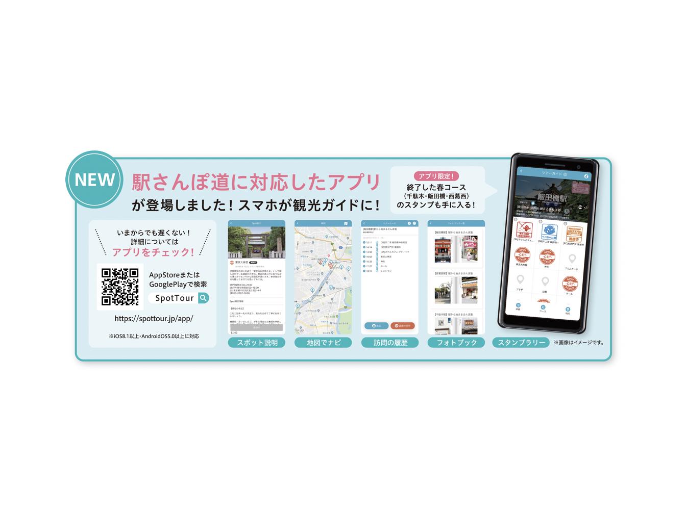 東京メトロ×スポットツアー | デジタル観光ツアーアプリ「SpotTour」の実証実験開始