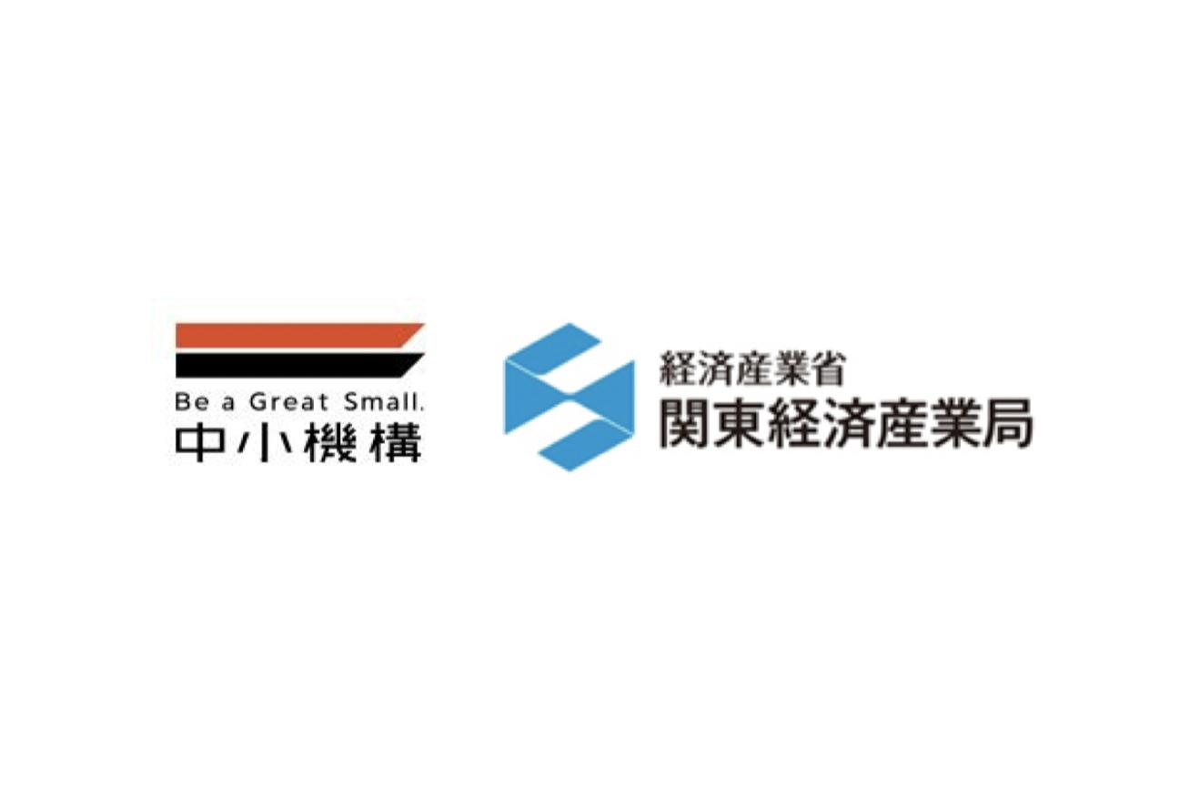 中小企業東本部×関東経済産業局 | 連携を強化し、オープンイノベーションを通じた企業間連携を促進