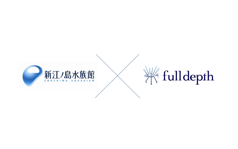 新江ノ島水族館×FullDepth | 小型水中ドローンによる深海1,000m域の生物共同研究を実施