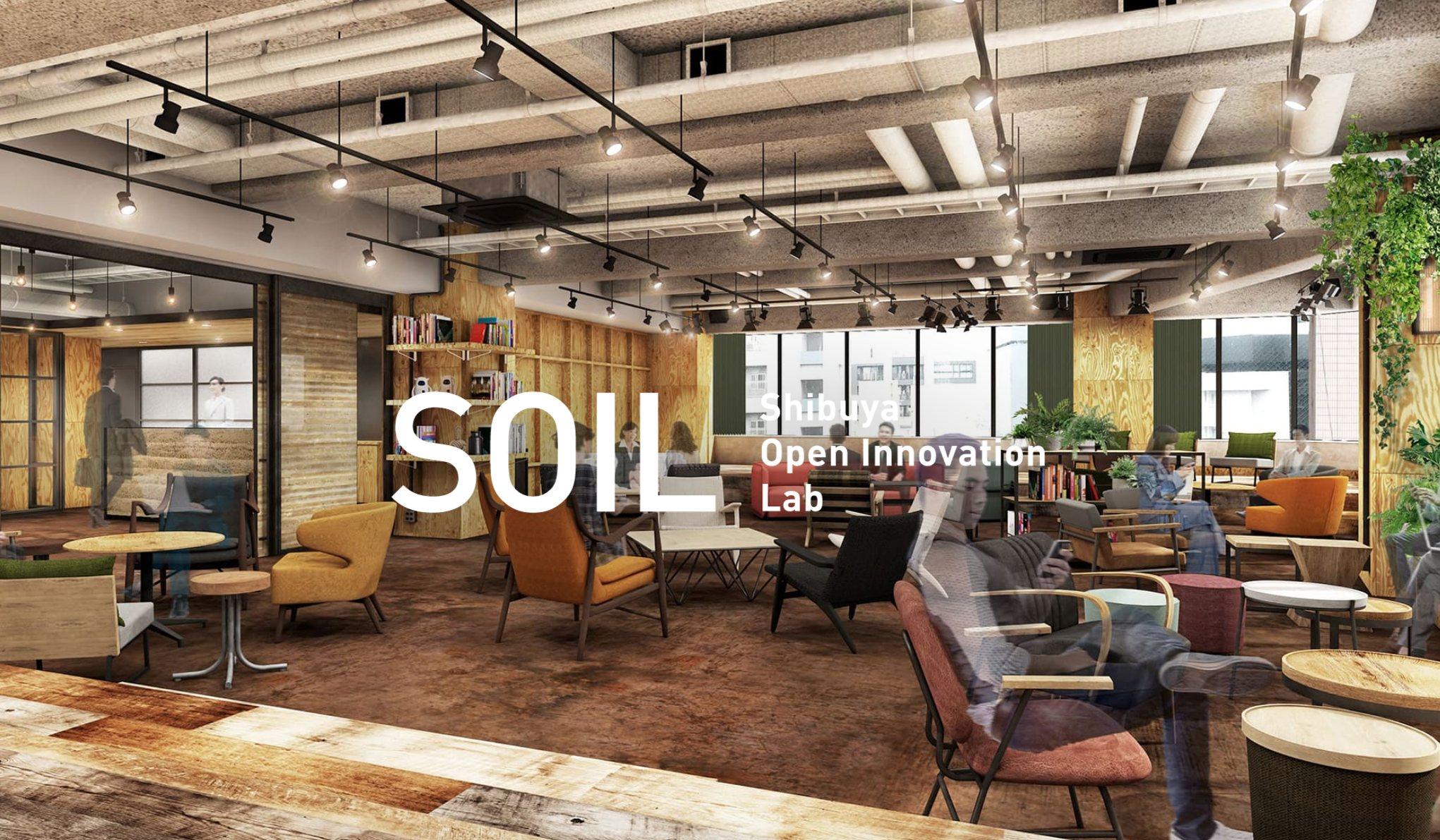 東急電鉄 | 鉄道会社として日本初、社会実装に特化したオープンイノベーション施設「SOIL」開設