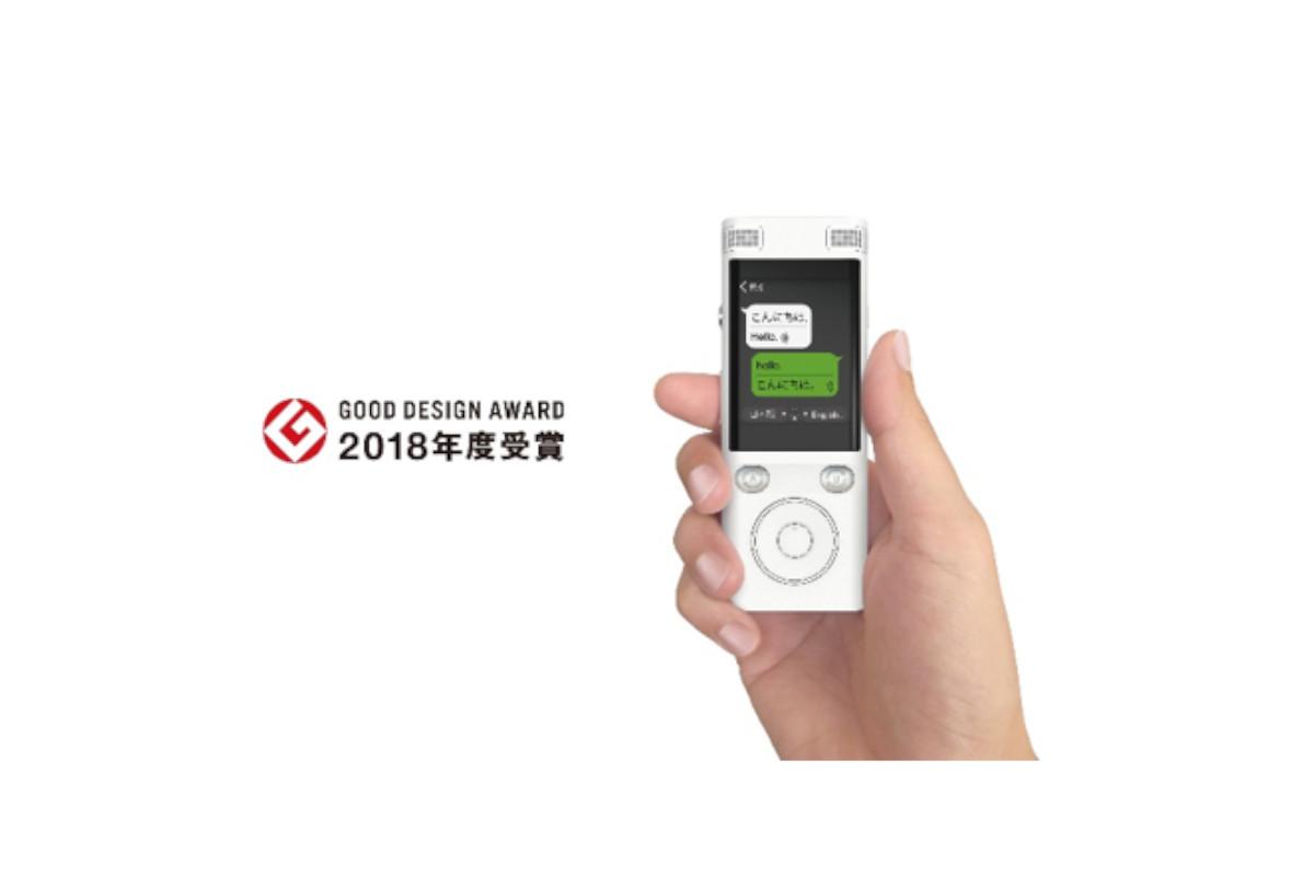 AI自動音声翻訳機「ez:commu」|NTT東日本とみらい翻訳が神奈川県藤沢市で実施する、多言語音声翻訳プラットフォームの実証実験で活用