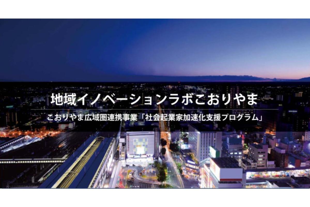 福島県郡山市、SDGsの達成に向け、地域課題解決を目指す共創プログラムをスタート